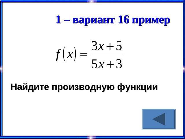 1 – вариант 16 пример Найдите производную функции