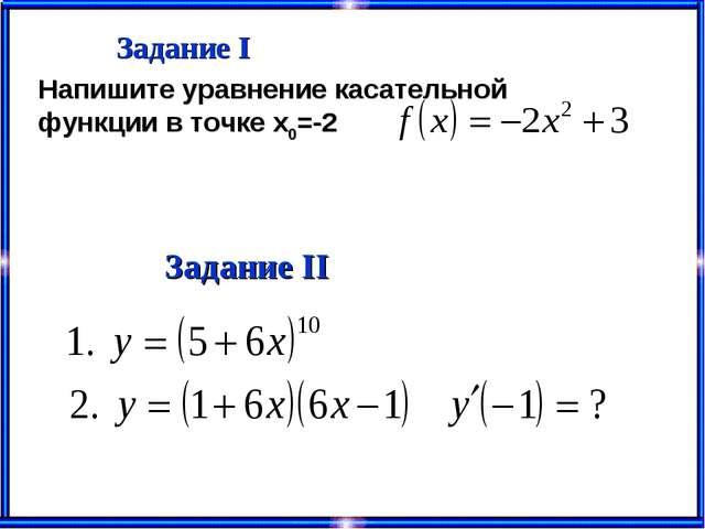Задание ІІ Задание І Напишите уравнение касательной функции в точке х0=-2