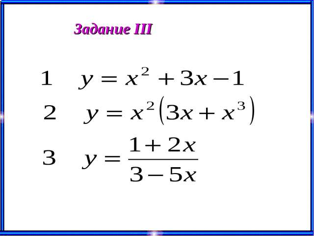 Задание ІІІ