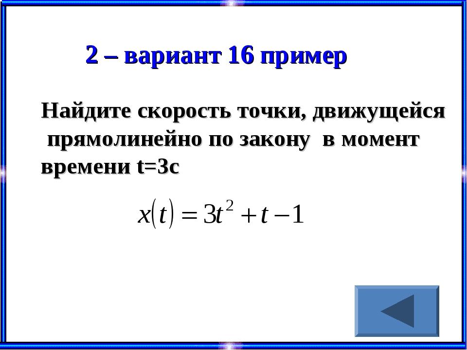 2 – вариант 16 пример Найдите скорость точки, движущейся прямолинейно по зако...