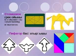 Пифагор басқатырғышы Стомахион грек ойыны Бұл ойынмен ұлы ғалым Архимед жұмыс