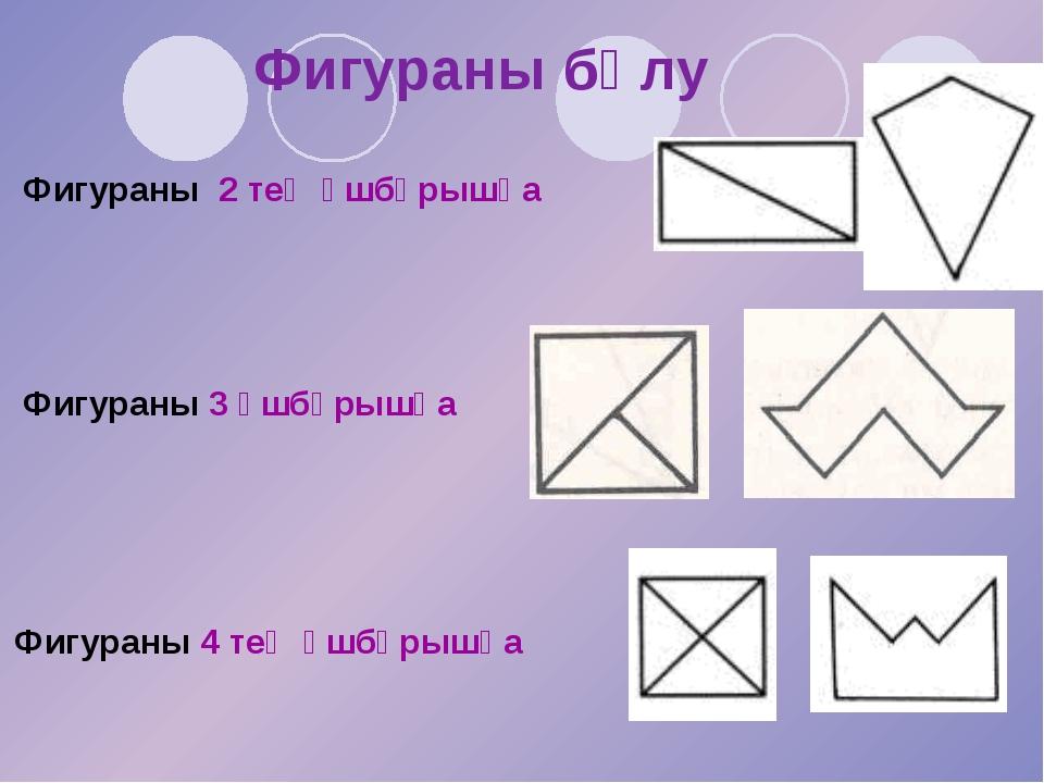 Фигураны 2 тең үшбұрышқа Фигураны бөлу Фигураны 4 тең үшбұрышқа Фигураны 3 үш...