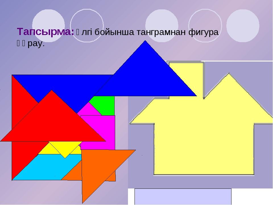 Тапсырма: үлгі бойынша танграмнан фигура құрау.