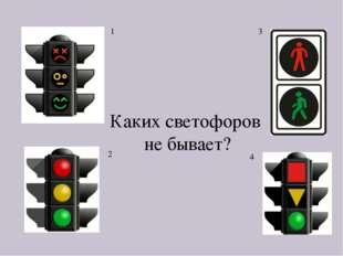 Каких светофоров не бывает? 1 4 2 3