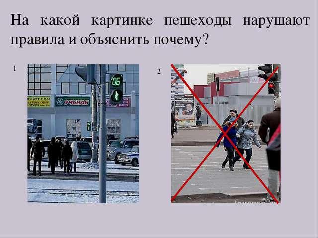 1 2 На какой картинке пешеходы нарушают правила и объяснить почему?