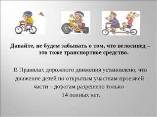 Давайте, не будем забывать о том, что велосипед –это тоже транспортное средст