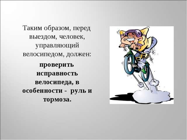 Таким образом, перед выездом, человек, управляющий велосипедом, должен: пров...