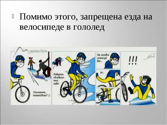 Помимо этого, запрещена езда на велосипеде в гололед