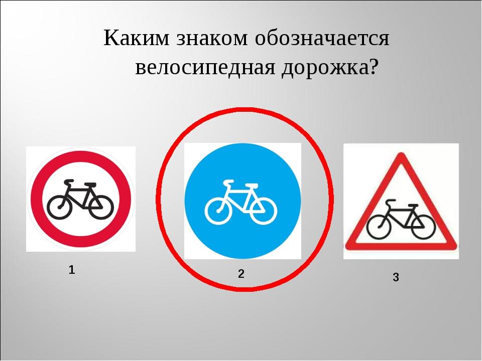 Каким знаком обозначается велосипедная дорожка? 1 2 3