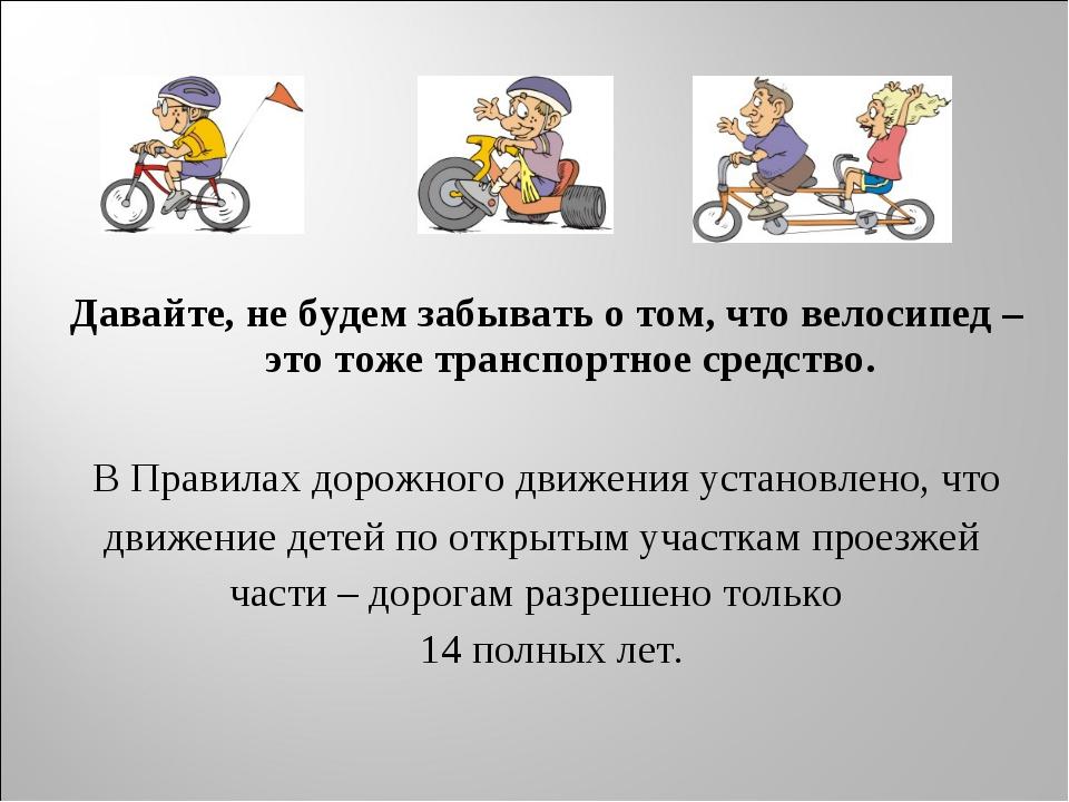 Давайте, не будем забывать о том, что велосипед –это тоже транспортное средст...