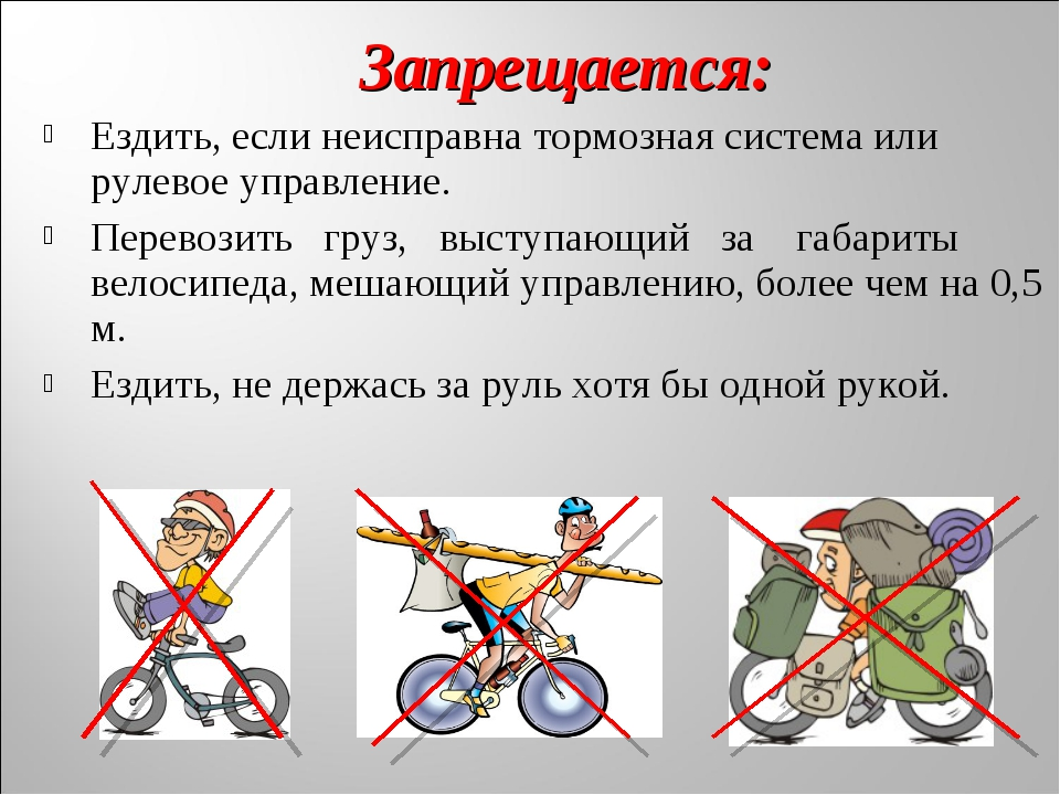 Запрещается: Ездить, если неисправна тормозная система или рулевое управлени...