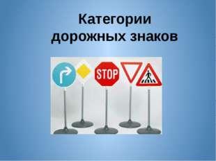 Категории дорожных знаков