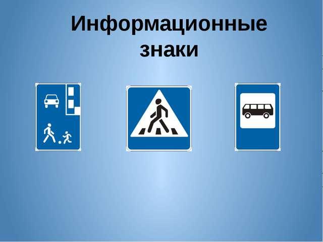 Информационные знаки