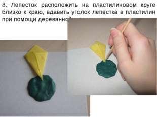 8. Лепесток расположить на пластилиновом круге близко к краю, вдавить уголок