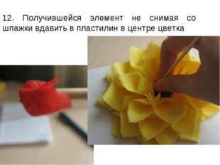 12. Получившейся элемент не снимая со шпажки вдавить в пластилин в центре цве