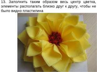 13. Заполнить таким образом весь центр цветка, элементы располагать близко др