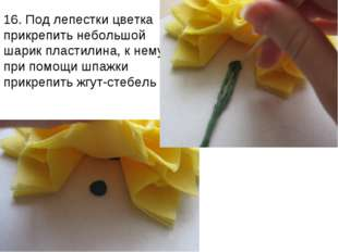 16. Под лепестки цветка прикрепить небольшой шарик пластилина, к нему при пом