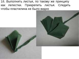 18. Выполнить листья, по такому же принципу как лепестки. Прикрепить листья.