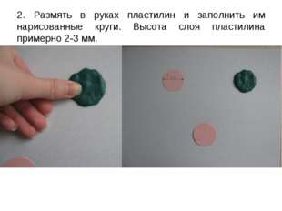 2. Размять в руках пластилин и заполнить им нарисованные круги. Высота слоя п