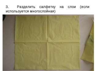 3. Разделить салфетку на слои (если используется многослойная)