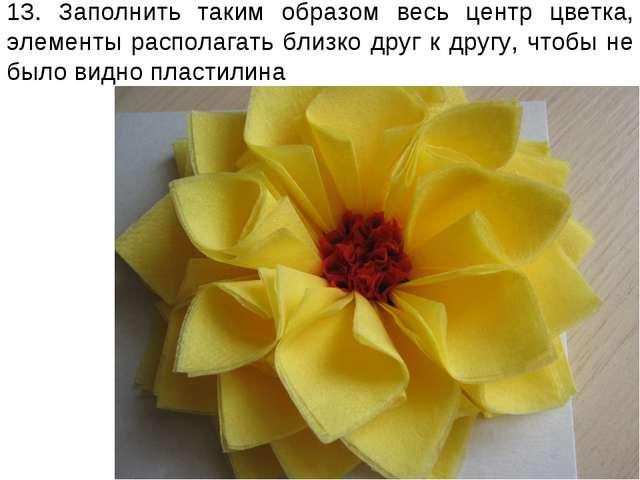 13. Заполнить таким образом весь центр цветка, элементы располагать близко др...