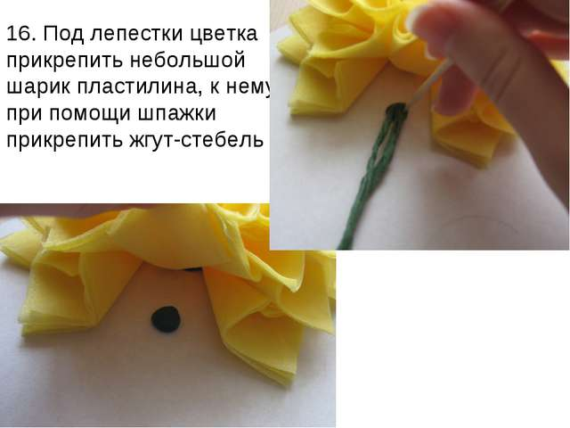 16. Под лепестки цветка прикрепить небольшой шарик пластилина, к нему при пом...