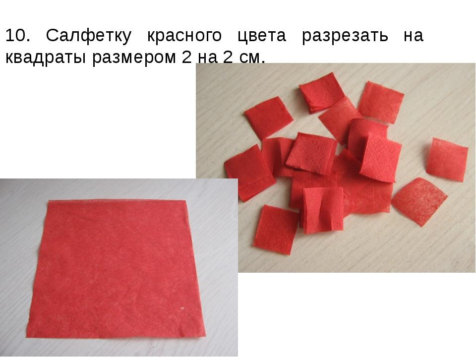 10. Салфетку красного цвета разрезать на квадраты размером 2 на 2 см.