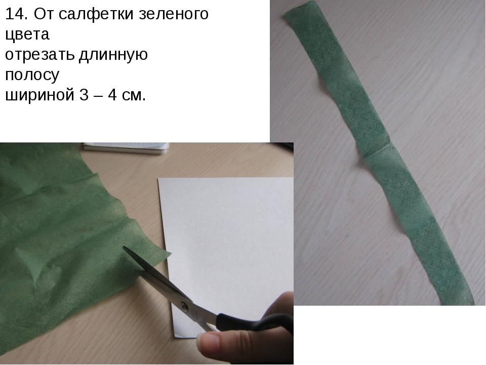 14. От салфетки зеленого цвета отрезать длинную полосу шириной 3 – 4 см.
