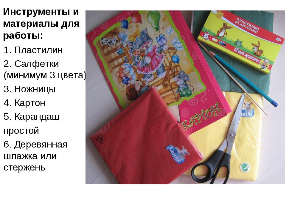 Инструменты и материалы для работы: 1. Пластилин 2. Салфетки (минимум 3 цвета...