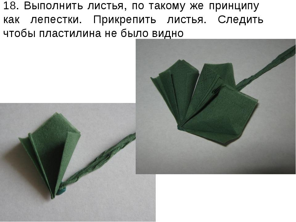 18. Выполнить листья, по такому же принципу как лепестки. Прикрепить листья....