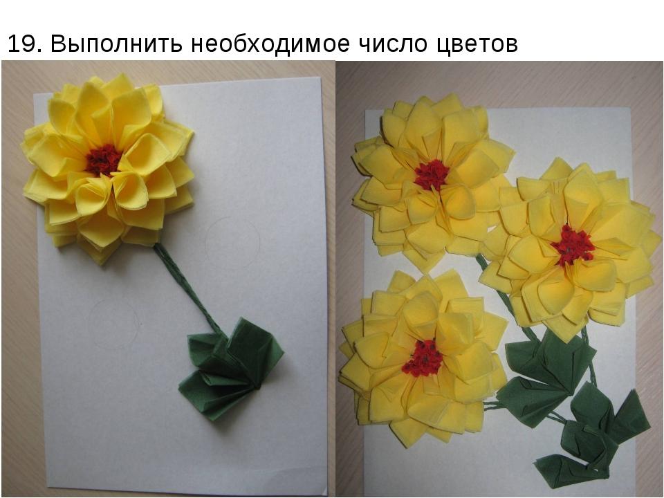 19. Выполнить необходимое число цветов