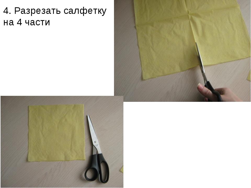 4. Разрезать салфетку на 4 части