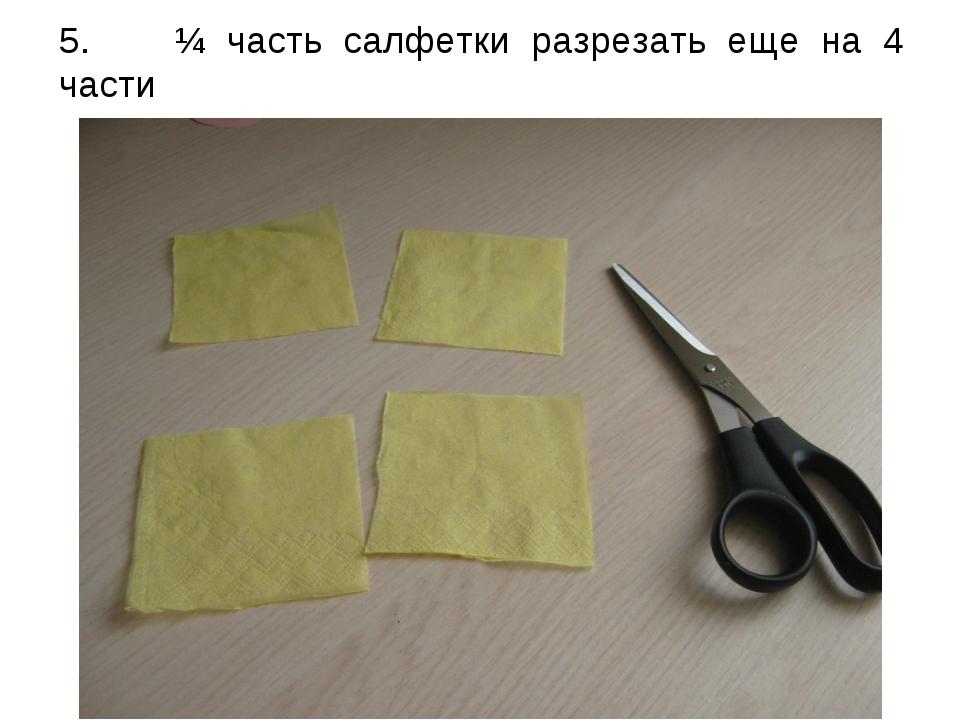 5. ¼ часть салфетки разрезать еще на 4 части