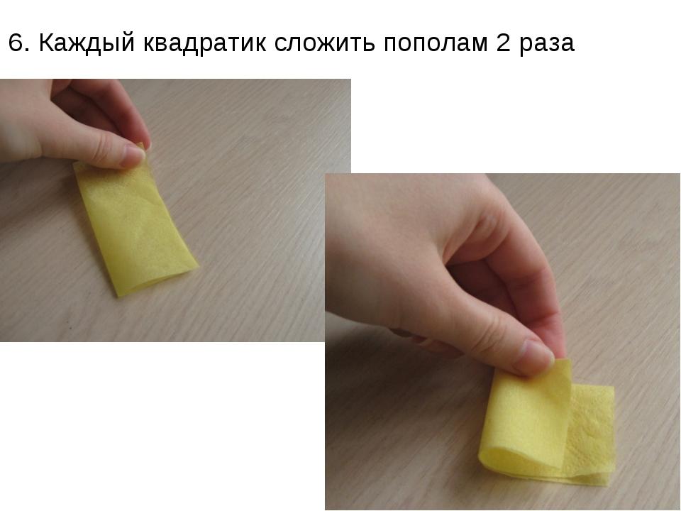6. Каждый квадратик сложить пополам 2 раза