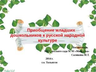 Приобщение младших дошкольников к русской народной культуре Воспитатель МБУ