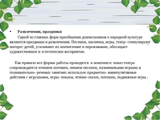 Развлечения, праздники Одной из главных форм приобщения дошкольников к нар...