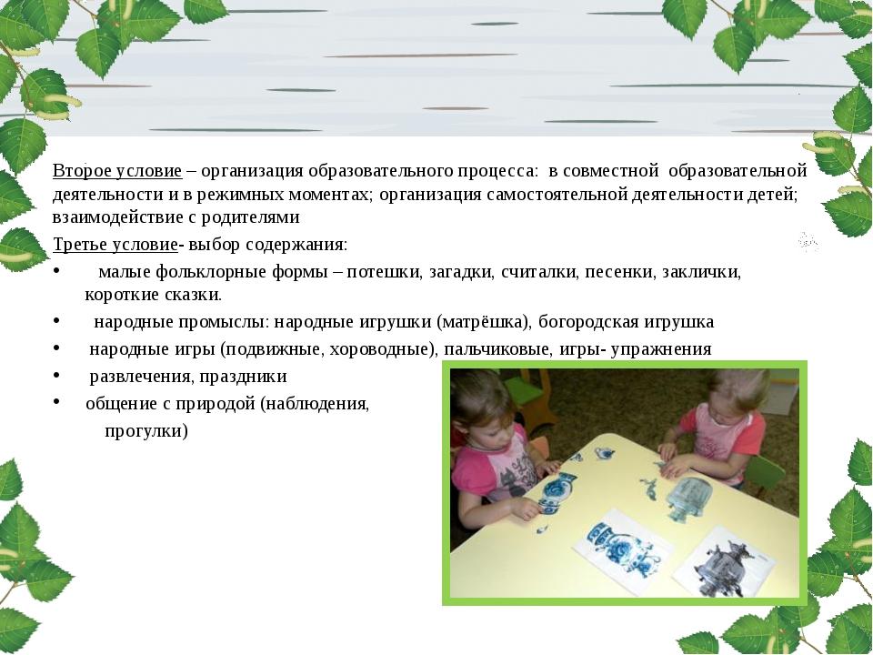 Второе условие– организация образовательного процесса: в совместной образ...