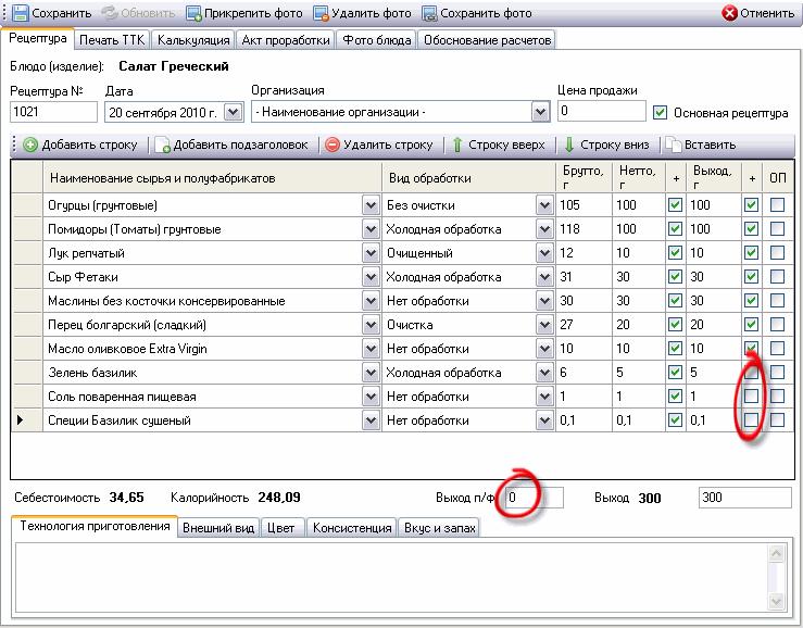 C:\Program Files\Chef Expert\Help\image044.gif