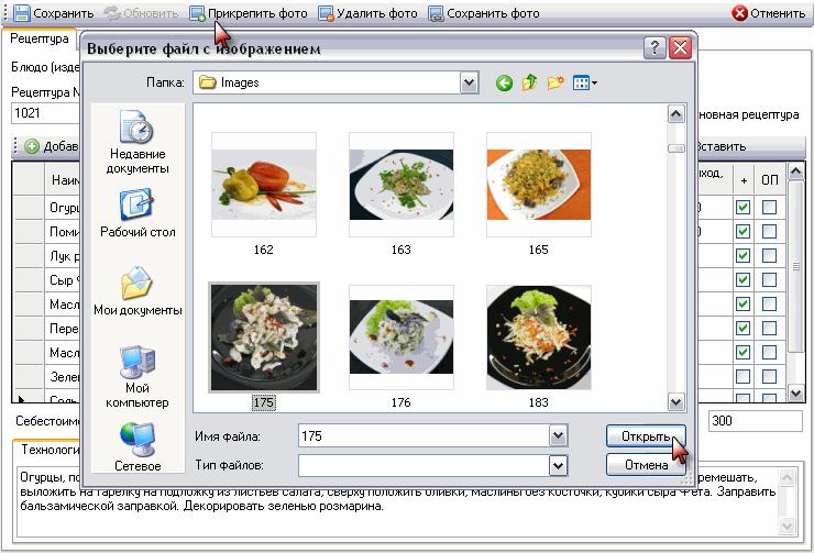 C:\Program Files\Chef Expert\Help\image047.gif