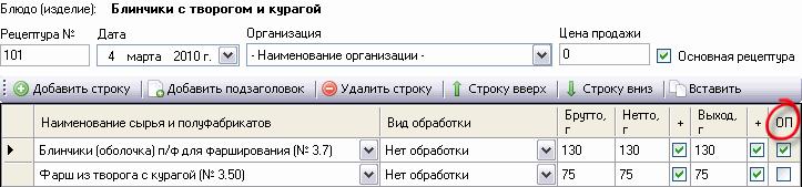 C:\Program Files\Chef Expert\Help\image061.gif