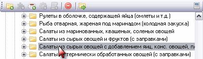 C:\Program Files\Chef Expert\Help\image033.gif