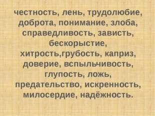 честность, лень, трудолюбие, доброта, понимание, злоба, справедливость, завис