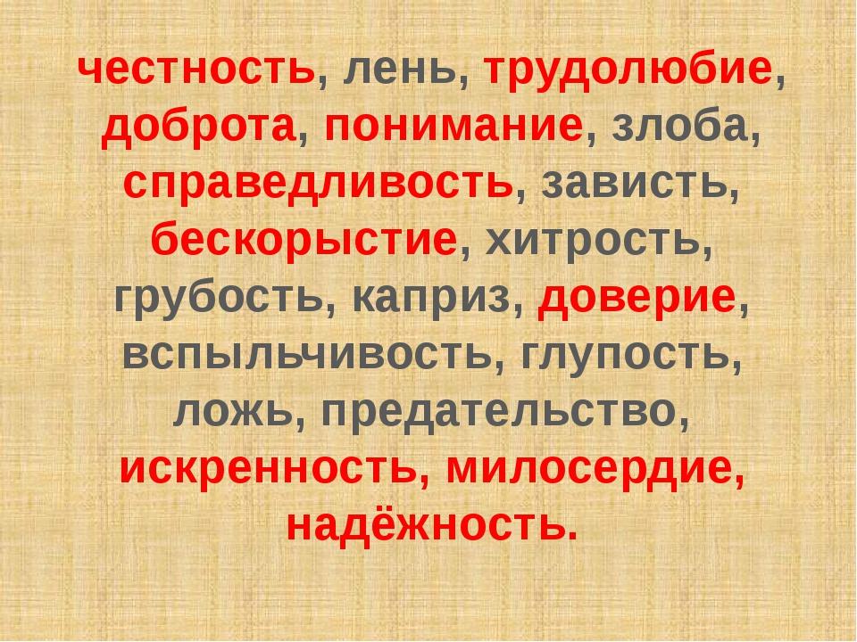 честность, лень, трудолюбие, доброта, понимание, злоба, справедливость, завис...