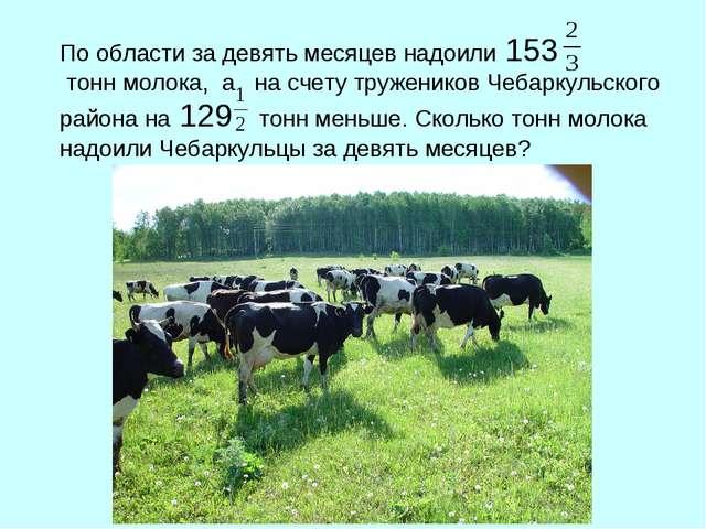 По области за девять месяцев надоили 153 тонн молока, а на счету тружеников Ч...