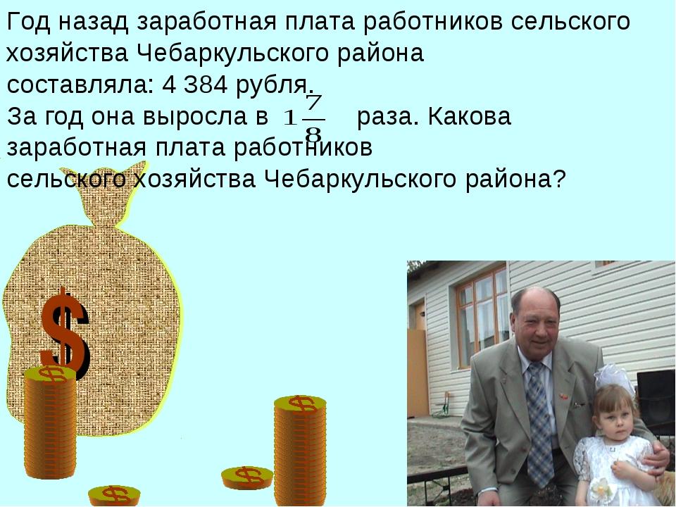 $ Год назад заработная плата работников сельского хозяйства Чебаркульского ра...