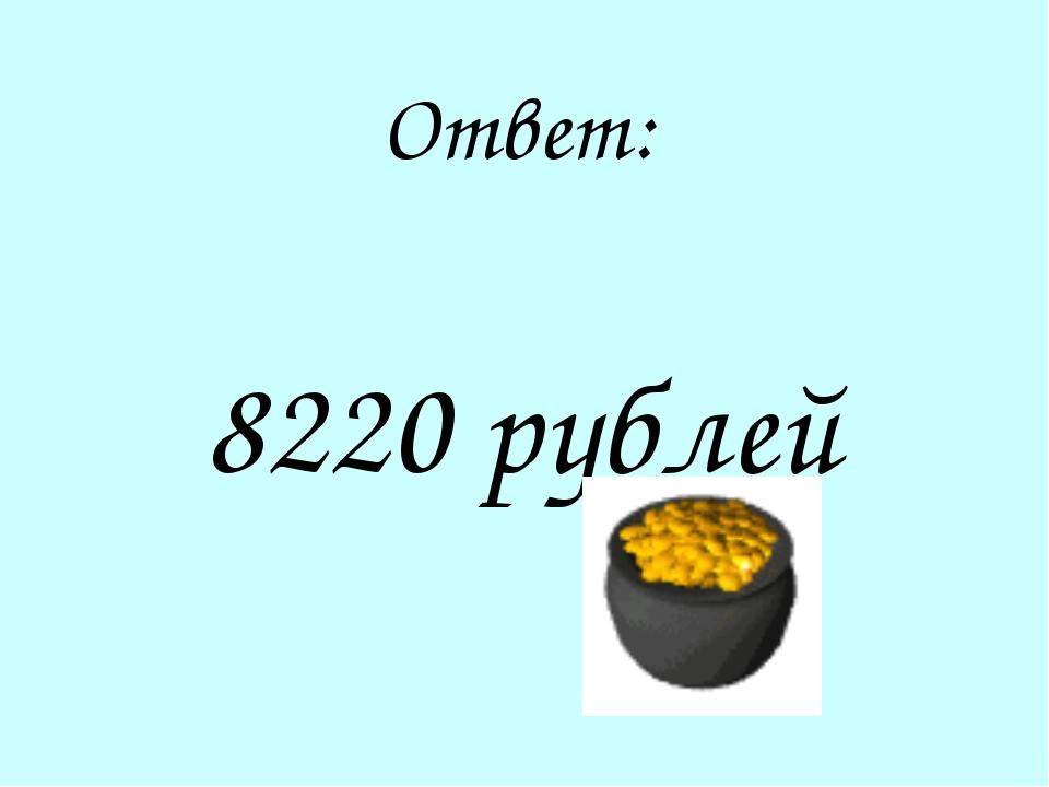 Ответ: 8220 рублей