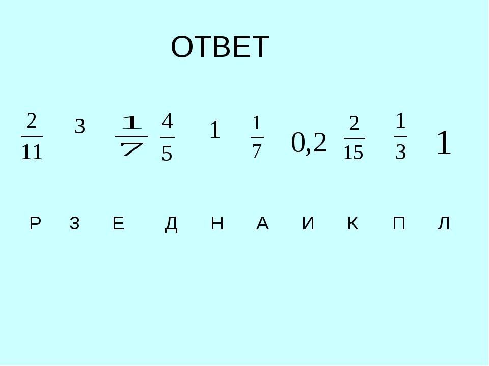 ОТВЕТ  Р  З Е Д Н А И К П Л