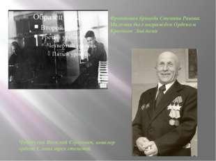 Фронтовая бригада Степана Ракова. Мальчик был награжден Орденом Красного Зна