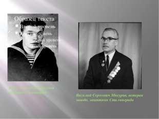 Иван Алексеевич Беляев защищал Ленинград Василий Сергеевич Мисурив, ветеран