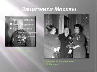 Защитники Москвы Преображенский Е.Бубнова, Ф.П.Самойлова, М.П.Кизима